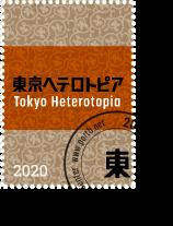 hetelotopia-stamp-01