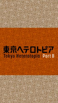 heterotopia-icon-01
