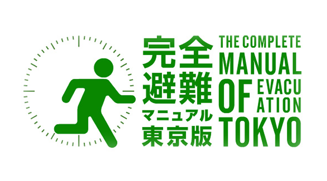 The Complete Manual of Evacuation – Tokyo