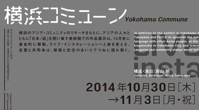 Yokohama Commune