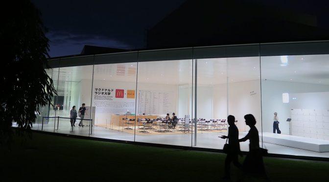 《マクドナルドラジオ大学》@金沢21世紀美術館
