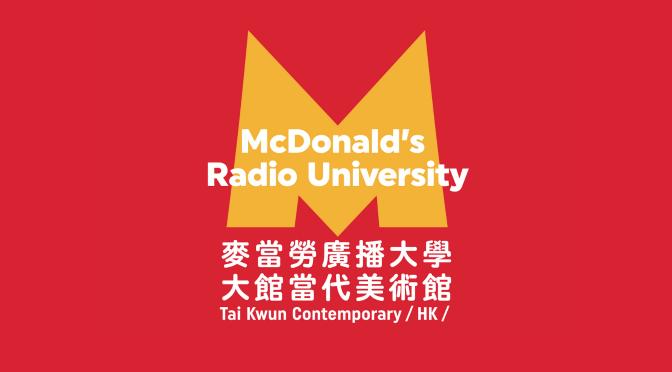 マクドナルドラジオ大学@香港